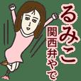 るみこさん専用大人の名前スタンプ(関西弁)