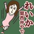 れいかさん専用大人の名前スタンプ(関西弁)