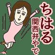ちはるさん専用大人の名前スタンプ(関西弁)
