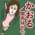 かおるさん専用大人の名前スタンプ(関西弁)