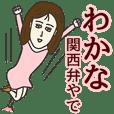 わかなさん専用大人の名前スタンプ(関西弁)