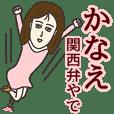 かなえさん専用大人の名前スタンプ(関西弁)