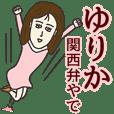 ゆりかさん専用大人の名前スタンプ(関西弁)