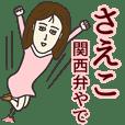 さえこさん専用大人の名前スタンプ(関西弁)