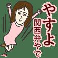 やすよさん専用大人の名前スタンプ(関西弁)
