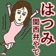 はつみさん専用大人の名前スタンプ(関西弁)