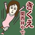 きくえさん専用大人の名前スタンプ(関西弁)
