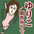 ゆりこさん専用大人の名前スタンプ(関西弁)