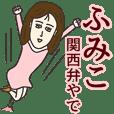 ふみこさん専用大人の名前スタンプ(関西弁)