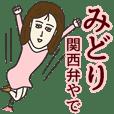 みどりさん専用大人の名前スタンプ(関西弁)