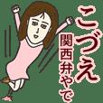 こづえさん専用大人の名前スタンプ(関西弁)
