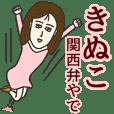 きぬこさん専用大人の名前スタンプ(関西弁)