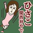 ひさこさん専用大人の名前スタンプ(関西弁)