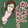 かよこさん専用大人の名前スタンプ(関西弁)