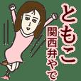 ともこさん専用大人の名前スタンプ(関西弁)