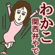 わかこさん専用大人の名前スタンプ(関西弁)