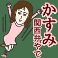 かすみさん専用大人の名前スタンプ(関西弁)