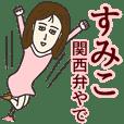 すみこさん専用大人の名前スタンプ(関西弁)