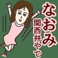 なおみさん専用大人の名前スタンプ(関西弁)
