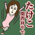 たけこさん専用大人の名前スタンプ(関西弁)