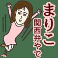 まりこさん専用大人の名前スタンプ(関西弁)