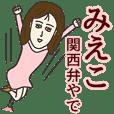 みえこさん専用大人の名前スタンプ(関西弁)