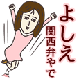 よしえさん専用大人の名前スタンプ(関西弁)