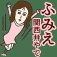 ふみえさん専用大人の名前スタンプ(関西弁)