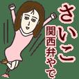 さいこさん専用大人の名前スタンプ(関西弁)