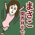 まさこさん専用大人の名前スタンプ(関西弁)
