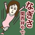 なぎささん専用大人の名前スタンプ(関西弁)