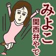 みよこさん専用大人の名前スタンプ(関西弁)