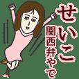 せいこさん専用大人の名前スタンプ(関西弁)