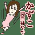 かずこさん専用大人の名前スタンプ(関西弁)