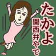 たかよさん専用大人の名前スタンプ(関西弁)