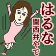 はるなさん専用大人の名前スタンプ(関西弁)