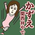 かずえさん専用大人の名前スタンプ(関西弁)