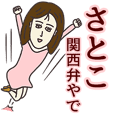 さとこさん専用大人の名前スタンプ(関西弁)