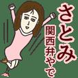 さとみさん専用大人の名前スタンプ(関西弁)