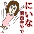 にいなさん専用大人の名前スタンプ(関西弁)