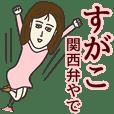 すがこさん専用大人の名前スタンプ(関西弁)