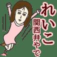 れいこさん専用大人の名前スタンプ(関西弁)
