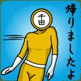 名字マンシリーズ「千田マン」