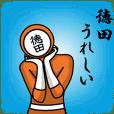 名字マンシリーズ「徳田マン」
