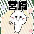Miyasaki Keigo Name Sticker