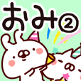 【おみ】専用2