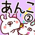 【あんこ】専用2