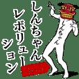 しんちゃんレボリューション365