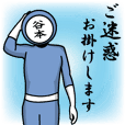 名字マンシリーズ「谷本マン」