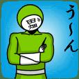 名字マンシリーズ「田畑マン」